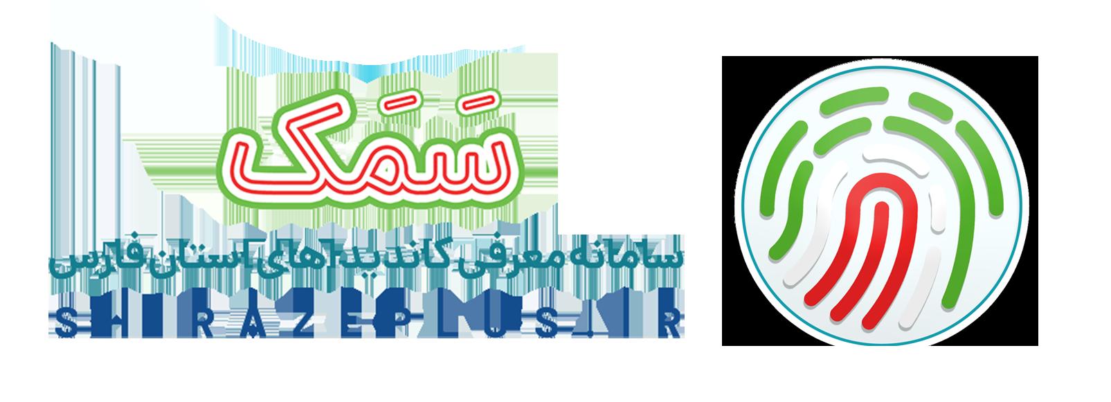 سامانه معرفی کاندیدای استان فارس